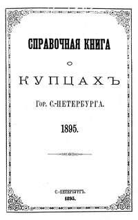 - Справочная книга о купцах С.-Петербурга на 1895 год