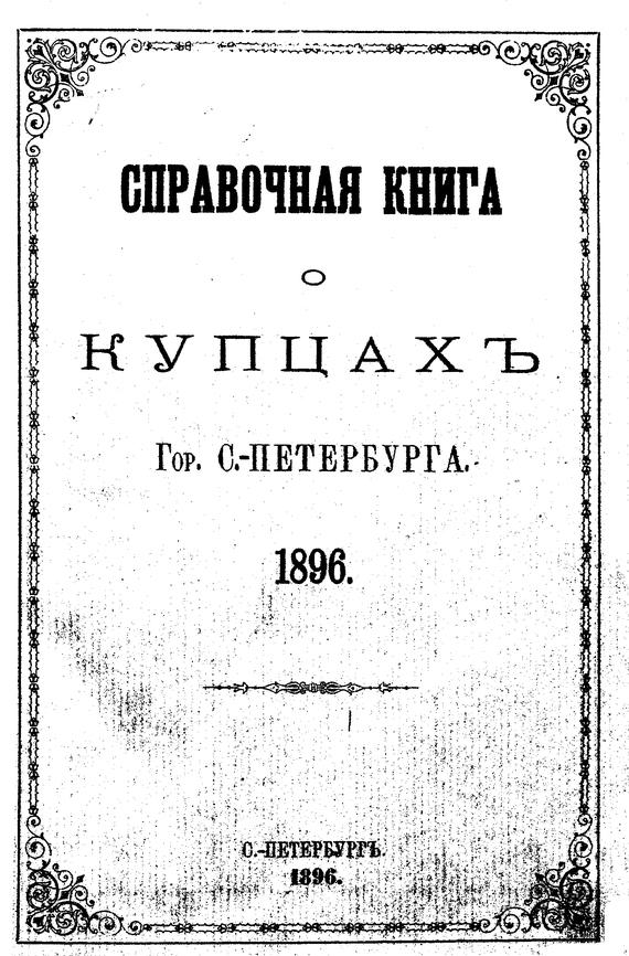 Справочная книга о купцах С.-Петербурга на 1896 год