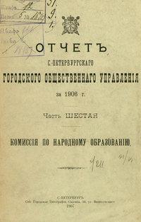 Коллектив авторов - Отчет городской управы за 1906 г. Часть 6