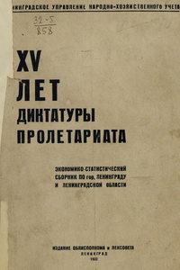 - XV лет диктатуры пролетариата