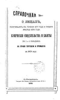 - Справочная книга о купцах С.-Петербурга на 1878 год