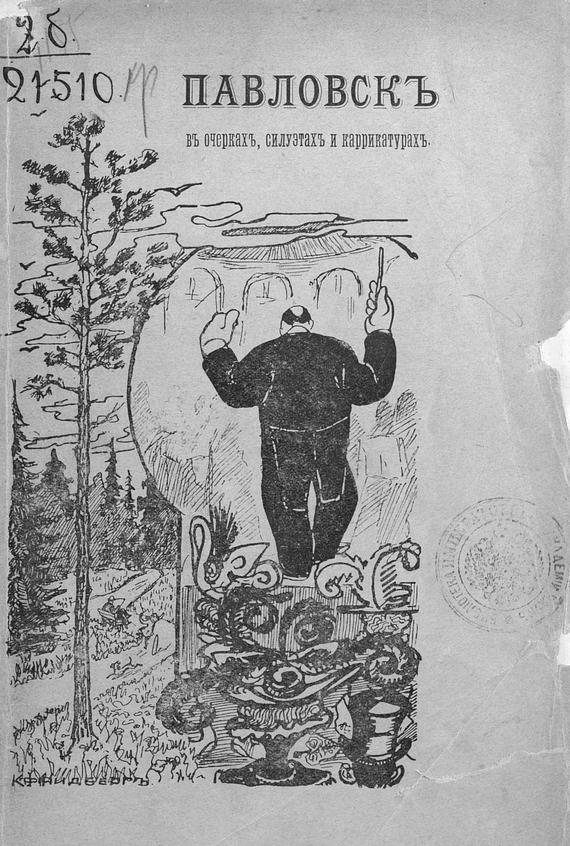 Коллектив авторов Павловск в очерках, силуэтах и карикатурах