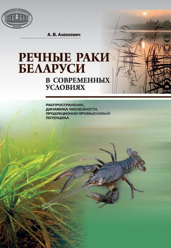 Обложка книги Речные раки Беларуси в современных условиях, автор А. В. Алехнович