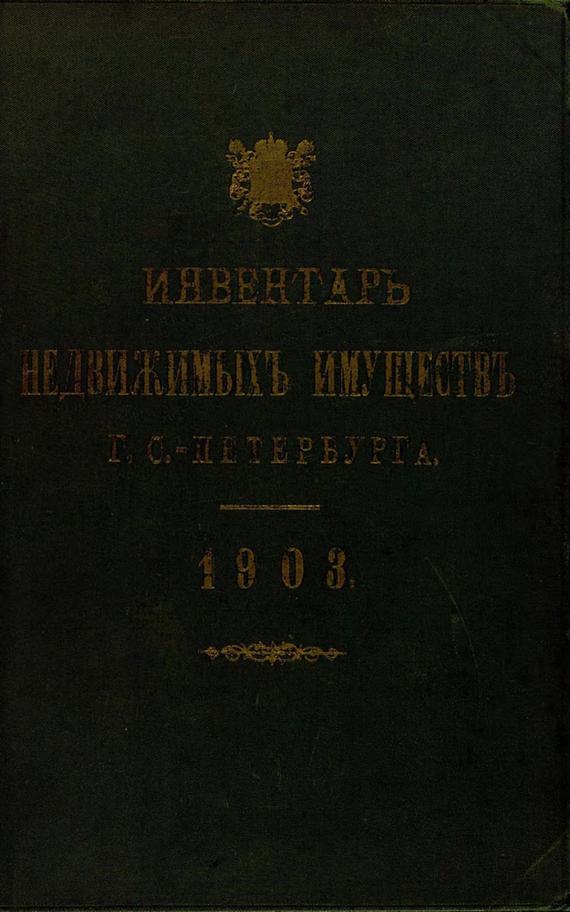 Коллектив авторов Инвентарь недвижимых имуществ города С.-Петербурга. 1903