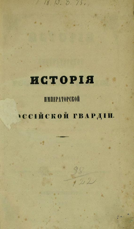 Коллектив авторов История Императорской Российской гвардии коллектив авторов 11 класс история