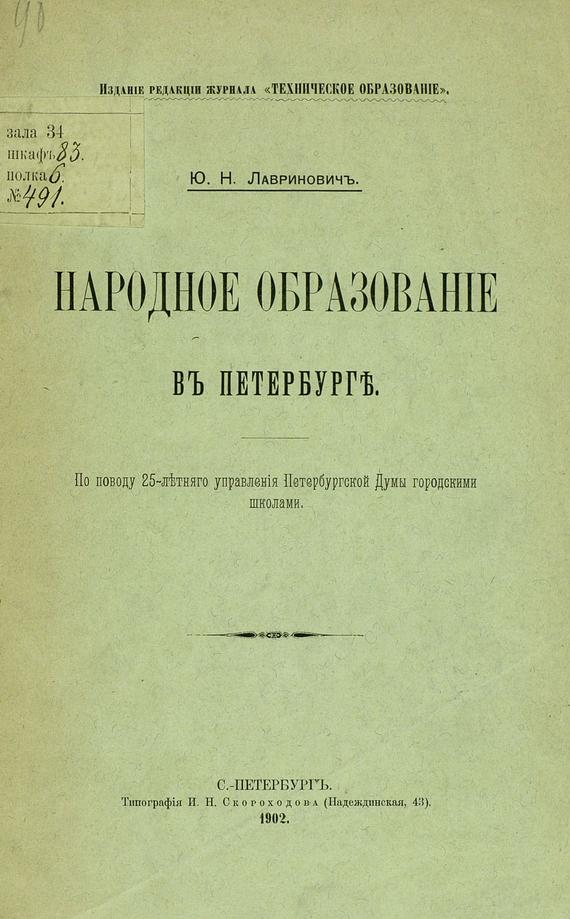 Коллектив авторов Народное образование в Петербурге