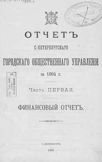 - Отчет городской управы за 1904 г. Часть 1
