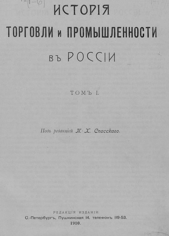 Коллектив авторов История торговли и промышленности в России. Том 1 цены онлайн