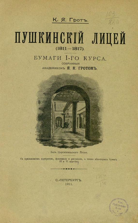 Коллектив авторов Пушкинский лицей (1811-1817) коллектив авторов english love stories