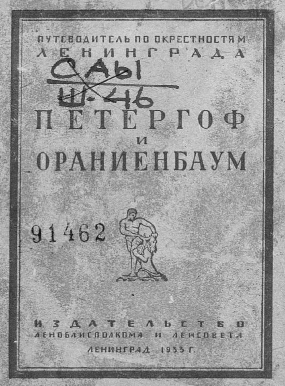 Коллектив авторов Петергоф и Ораниенбаум коллектив авторов палеоантропология беларуси