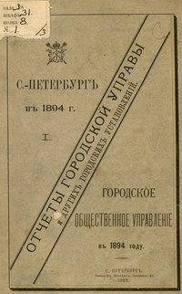 - Отчет городской управы за 1894 г. Часть 1