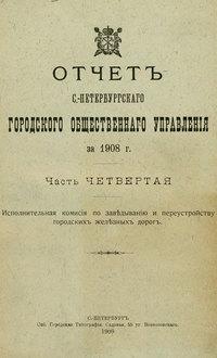 авторов, Коллектив  - Отчет городской управы за 1908 г. Часть 4-5
