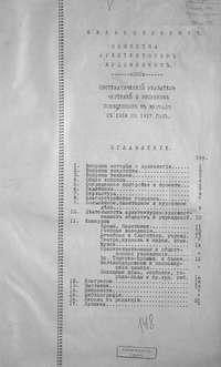 - Еженедельник Общества архитекторов-художников