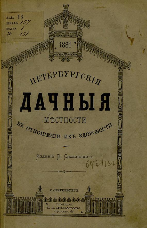 Коллектив авторов Петербургские дачные местности в отношении их здоровости