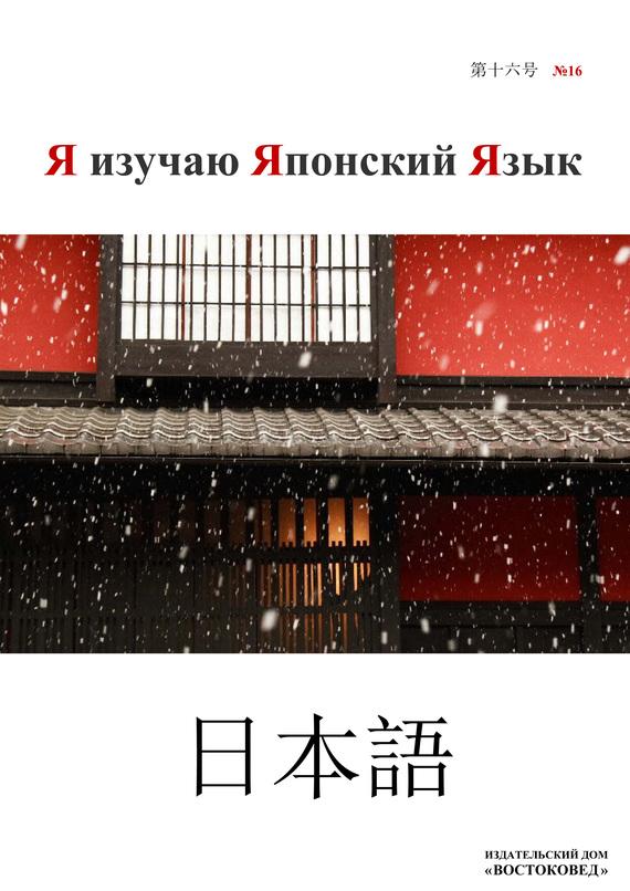 Отсутствует Я изучаю Японский Язык №16 лихачев в возвращение на мару повесть