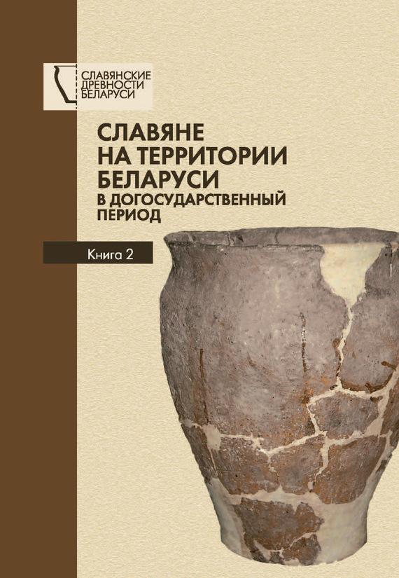 Скачать Славяне на территории Беларуси в догосударственный период. Книга 2 быстро