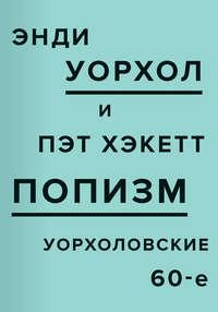 Уорхол, Энди  - ПОПизм. Уорхоловские 60-е