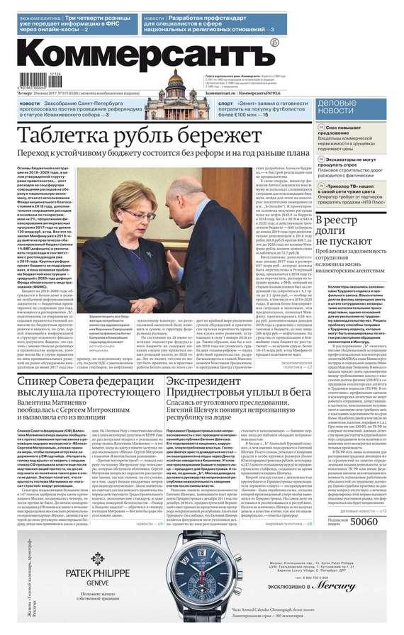 Kommersant 115-2017