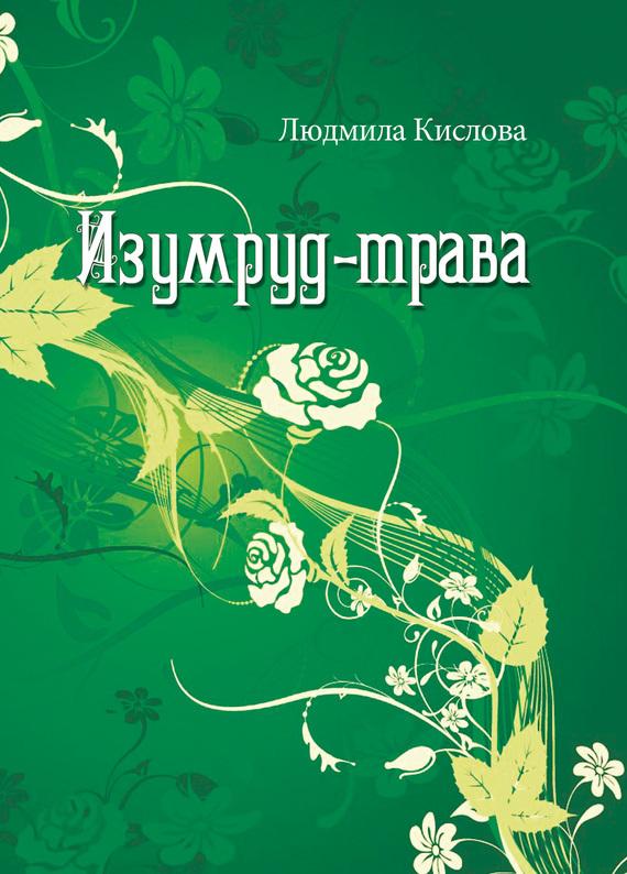 Людмила Кислова Изумруд-трава евгений абрамович баратынский стихотворения