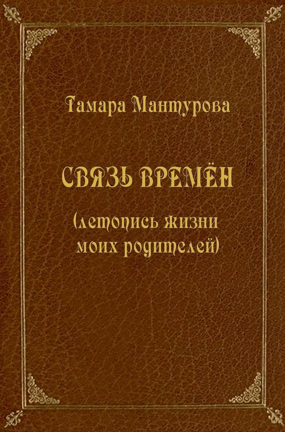 Тамара Мантурова Связь времен (летопись жизни моих родителей) связь на промышленных предприятиях