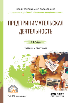 Евгений Федорович Чеберко Предпринимательская деятельность. Учебник и практикум для СПО