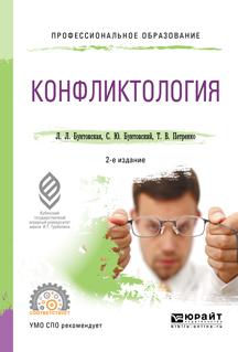Конфликтология 2-е изд., пер. и доп. Учебное пособие для СПО происходит взволнованно и трагически