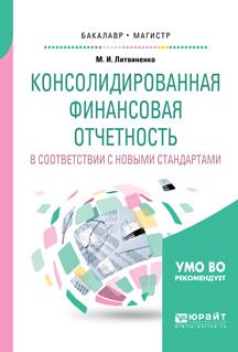 Михаил Иванович Литвиненко бесплатно