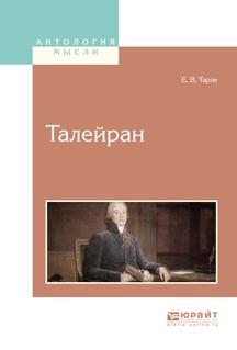 Евгений Викторович Тарле Талейран тарле е в триумф и трагедия императора
