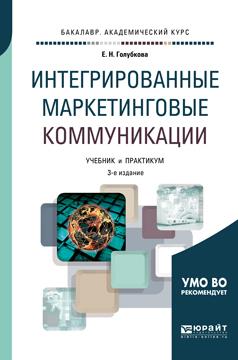 Интегрированные маркетинговые коммуникации 3-е изд., пер. и доп. Учебник и практикум для академического бакалавриата развивается активно и целеустремленно