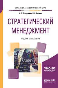 Отварухина, Нина Семеновна  - Стратегический менеджмент. Учебник и практикум для академического бакалавриата