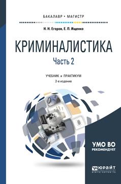 захватывающий сюжет в книге Евгений Петрович Ищенко