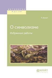 интригующее повествование в книге Андрей Белый