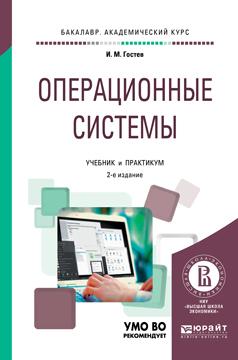 Иван Михайлович Гостев бесплатно