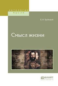 Евгений Николаевич Трубецкой - Смысл жизни
