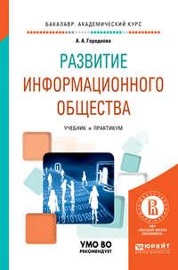 Анфиса Алексеевна Городнова - Развитие информационного общества. Учебник и практикум для академического бакалавриата
