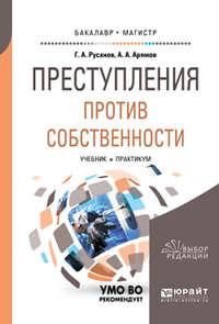 Русанов, Георгий Александрович  - Преступления против собственности. Учебник и практикум для бакалавриата и магистратуры