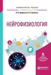 Анжелика Вячеславовна Арефьева - Нейрофизиология. Учебное пособие для вузов