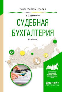 Евгений Серафимович Дубоносов бесплатно