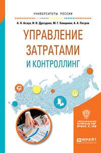 Анатолий Николаевич Асаул - Управление затратами и контроллинг. Учебное пособие для вузов