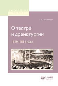 Виссарион Григорьевич Белинский - О театре и драматургии. 1840-1848 годы