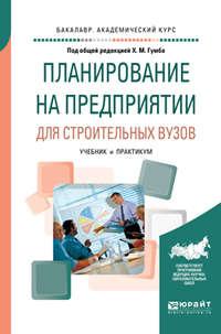 Альбина Александровна Карпенко - Планирование на предприятии для строительных вузов. Учебник и практикум для академического бакалавриата