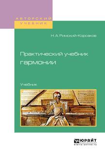 Практический учебник гармонии. Учебник происходит неторопливо и уверенно