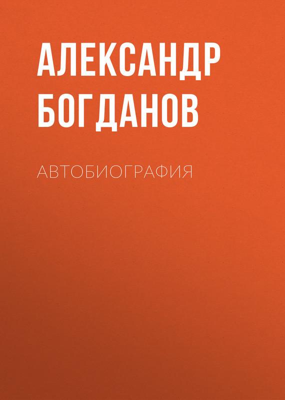 Александр Богданов Автобиография