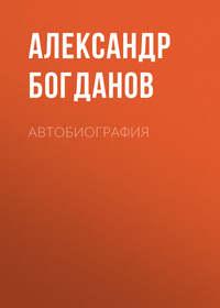 Богданов, Александр  - Автобиография