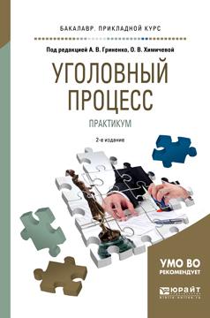 Александр Григорьевич Волеводз бесплатно