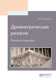 Фаддей Зелинский Древнегреческая религия. Религия эллинизма