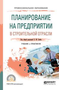 Карпенко, Альбина Александровна  - Планирование на предприятии в строительной отрасли. Учебник и практикум для СПО