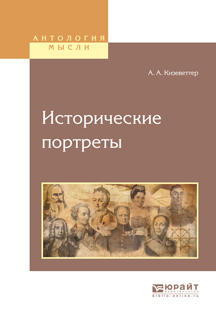 Александр Александрович Кизеветтер Исторические портреты
