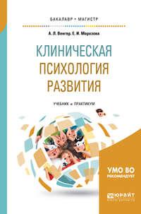 Морозова, Елена Ивановна  - Клиническая психология развития. Учебник и практикум для бакалавриата и магистратуры