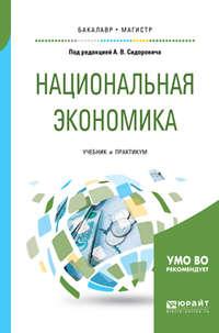 Теняков, Иван Михайлович  - Национальная экономика. Учебник и практикум для бакалавриата и магистратуры